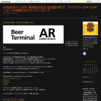グラスプレゼントキャンペーン開催中!! - AMBER'S LIFE 琥珀色の生活 仙台国分町で、ドイツビールやベルギービールを飲むならアンバーロンド