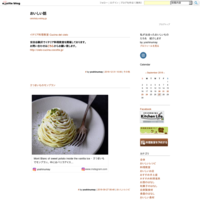 新生姜と鯖のパスタ - おいしい話