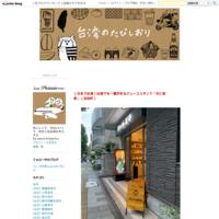 [食事]麺線がとんでもなく旨い「環記麻油雞」(寧夏夜市) - 台湾のたびしおり