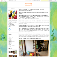 マッスとムーブメントと佐川先生と絵話塾 - ますます日記