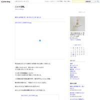 お取り扱い店移転のお知らせ - ニット日和。