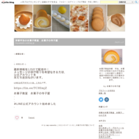 ☆ 9月レッスン募集開始 ☆ - 洋菓子教室 お菓子の寺子屋
