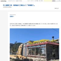 竣工 - 村上建築工房:南房総の工務店より『現場便り』