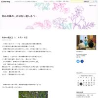 高井戸図書館「秋の朗読コンサート」2019今年も開催出来ました! - 和みの風の~おはなし道しるべ~