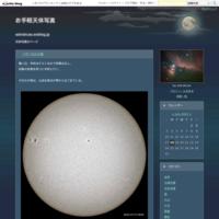 8月2日のプロミネンス動画 再編集16倍速 - お手軽天体写真