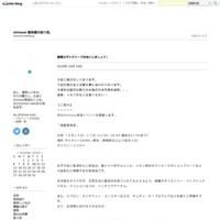 変質者現る - shimaai   藍染屋の独り言。