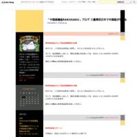「楽学鈴鹿時別教室開催!決定!」 - 「中国語講座RAKUGAKU」ブログ 三重県四日市で中国語が学べる