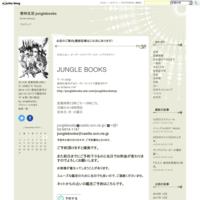 お店のご案内(最新記事はこの次にあります) - 密林生活     junglebooks