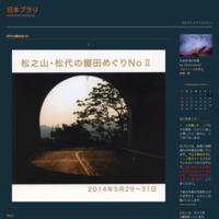 ブログの更新・コメント返しに関して! 画面左の【お願い】をご一読ください。 - 日本ブラリ