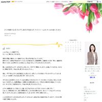 HP開設のお知らせ&ありがとうございました!! - 八ツ井慶子公式ブログ「しあわせ家計」をつくろう!~心もフトコロもあったかに