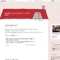 LA PARTY - 名古屋クリスチャンセルチャーチ(NC3 Blog)