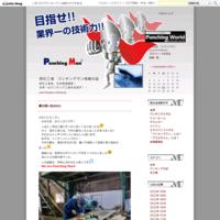 電気保安・安全講習会 - 明石工場 パンチングマン格闘日誌