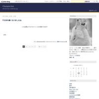伝え続けた生きる喜び加筆版 - Changun-kun