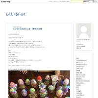 クリスマスイベント★ - わくわくらいふ2