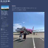 笠ヶ岳 ゼロ - 雨 ときどき 晴れ