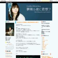 CooRie Official Blog『夢降ル夜に君想フ』