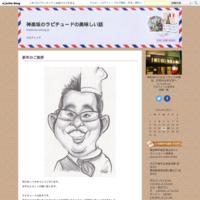 こだわり八百屋さんの『もぎたて旬』7月20日 - 神楽坂のラビチュードの美味しい話