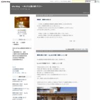 オープンハウスのご案内 - shu blog ~木とそよ風の家づくり~