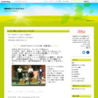 カンボジア募金のお礼とご報告 - 有限会社スマイルのブログ
