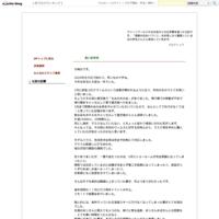 初詣 - 女社長奮闘記