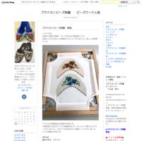 プラナカンビーズ刺繍東京・大阪・静岡教室 - プラナカンビーズ刺繍  ビーズワークと旅
