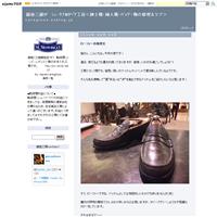 【SALE告知】銀座三越紳士大市、9/27からスタートです! - 銀座三越5F シューケア&リペア工房<紳士靴・婦人靴・バッグ・鞄の修理&ケア>