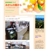平成29年度 愛媛県職員(選考職)採用試験のお知らせ - 愛媛県職員ブログ