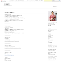 演奏予定2017/9? - 三味線草