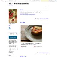 本日の営業 - PEDLAR 橋本駅にある器と生活雑貨のお店