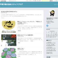 甲賀市観光協会スタッフブログ