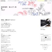 しばらくお休みします… - 柴田町船岡  個人ピアノ教室                いとうピアノ教室のブログ