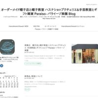 Paper nakaore hat IT キナリモデル - オーダーメイド帽子店と帽子教室 ハスナショップクチュリエ&手芸教室とギフト雑貨 Paraiso~パライーゾ楽園 Blog