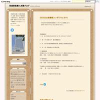 医師の求人情報について - 茨城県医療人材課ブログ