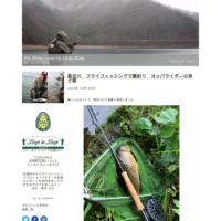 3/5(fry) 黒目川でお客様とキャスティング練習LtL横田征巳 - Fly Shop Loop to Loop Blog