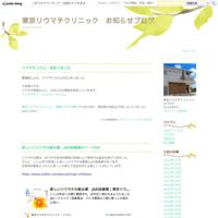 リウマチ患者さんへ 新型コロナワクチン情報 第2報 4/20/2021 - 東京リウマチクリニック お知らせブログ