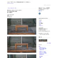 ・チェリーのローテーブル - works //『世界一小さな、世界最良品質の家具ブランドを目指して』