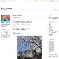 春からの楽しみ。 - 嵐山ハイブリッド美術館日記