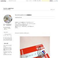 彩り鮮やか!フルーツ大福@新大阪 - チョコミントは好きですか?
