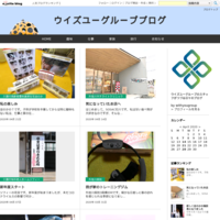 大忘年会2019 - ウイズユーグループブログ