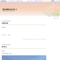 お花畑=サヨク脳の皆様を代表して - 猫多摩散歩日記 2