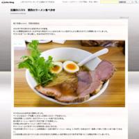 如水 しおラーメン - 拉麺BLUES
