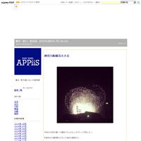 花金 - 横浜 西口 美容室 APPiiS【あぴぃす】 BLOG