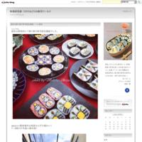 週末は飾り巻き寿司認定講座 〜 in 築地 - Art sushi project Tokyo