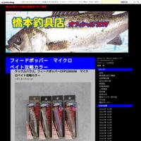 橋本釣具店ダービー❕❕鳥羽のグランドスラム❕❕ - 橋本釣具店の伊勢志摩鳥羽の釣り情報