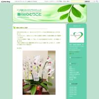 開院8周年のご挨拶 - 浅草 田原町の整体院 掛川カイロプラクティックのブログ
