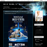 永田一彦 「舞い技塾」ブログ~優れたボディバランスと柔軟性を身につけよう!!~