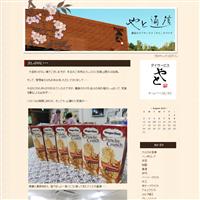 絵手紙~ ひまわり ~ - 鎌倉のデイサービス「やと」のブログ