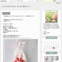 頭ぽこぽこ - アコネスのおもちゃ箱 ぽつぽつ更新ブログ