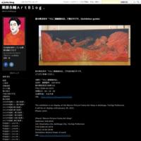 「近美関東美術展」の動画を投稿しました。(Exhibition guide.) - 栗原永輔ArtBlog.