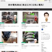 技術のご紹介 - 西村電気商会|東近江市|元気に電気!